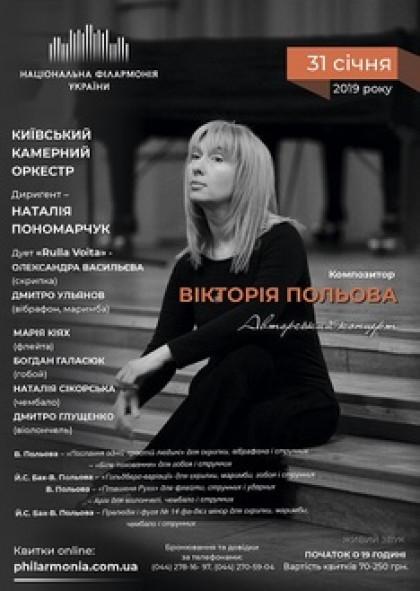 ВІКТОРІЯ ПОЛЬОВА. Київський камерний оркестр
