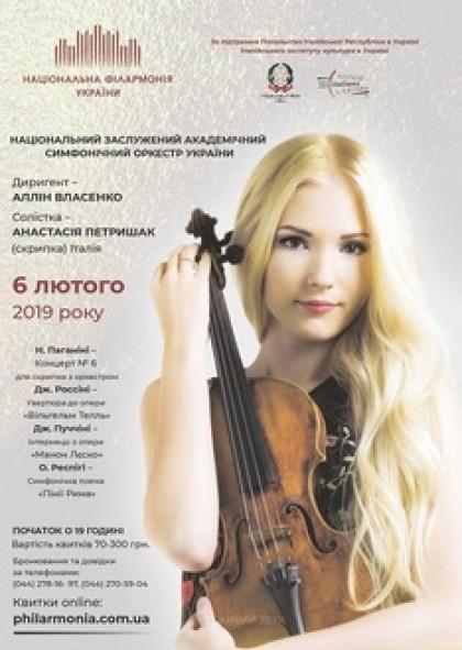 Нац.симф. оркестр України, АЛЛІН ВЛАСЕНКО