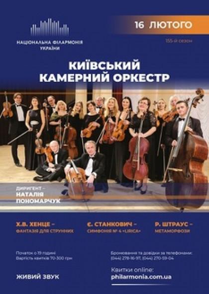Хенце,Станкович,Штраус. Київський камерний оркестр
