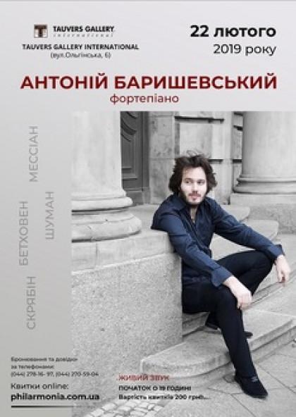 (Tauvers Gallery) АНТОНІЙ БАРИШЕВСЬКИЙ (фортепіано)