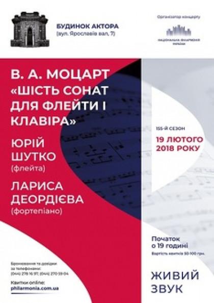 (Будинок актора) ЮРІЙ ШУТКО (флейта), ЛАРИСА ДЕОРДІЄВА (фортепіано). В.А.Моцарт