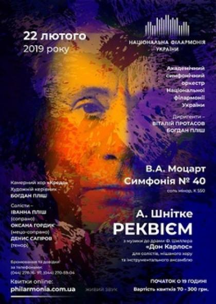 А.Шнітке – РЕКВІЄМ. Симфонічний оркестр НФУ