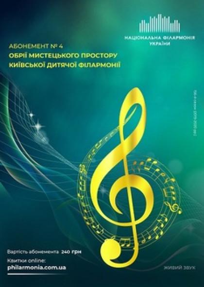 Абонемент №4: Київські сурми