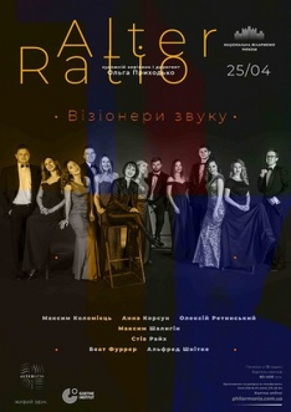 «ВІЗІОНЕРИ ЗВУКУ» Вокальний ансамбль «Alter Ratio»
