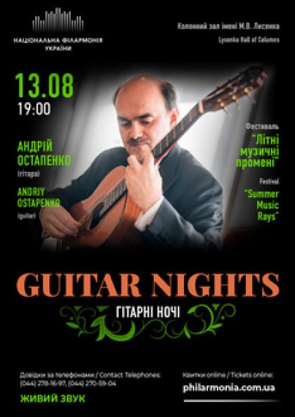 """GUITAR NIGHTS"" АНДРІЙ ОСТАПЕНКО (гітара)"