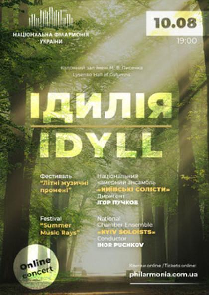 Live online concert / Ансамбль «Київські солісти». «ІДИЛІЯ»