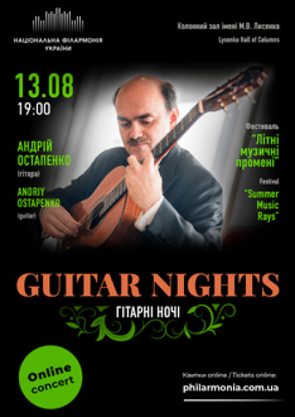 Live online concert / «Guitar nights». Андрій Остапенко (гітара)