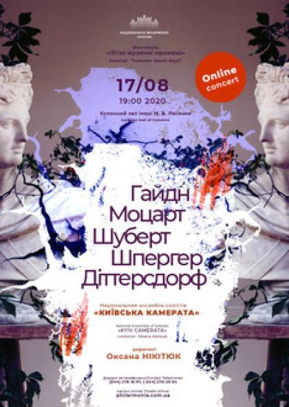 Live online concert / Ансамбль «Київська камерата»