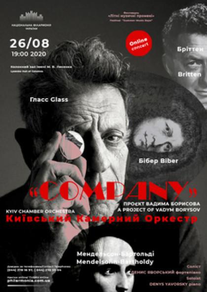 "Live online concert / Київський камерний оркестр. ""Сompany"""
