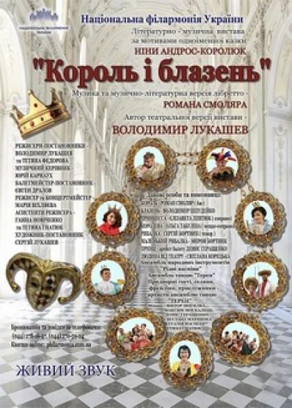 """Відміна концерту Абонемену №1: """"Король і блазень"""" Казки від Ніки Андрос."""
