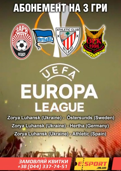 Season Pass UEL 3 matches Zorya Luhansk (Ukraine)