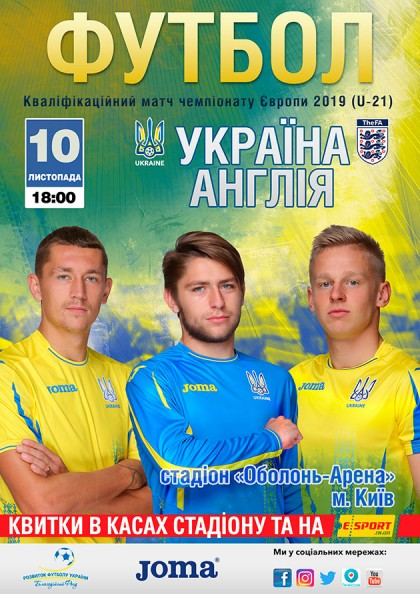 Украина - Англия (Ю-21)