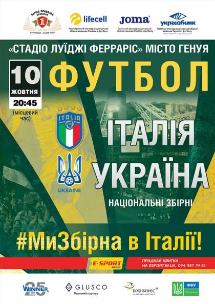 Італія - Україна