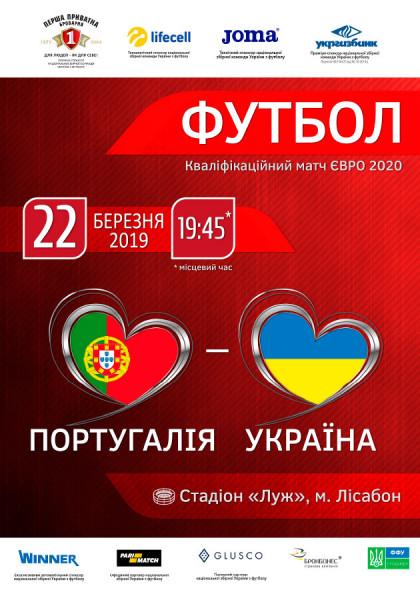 Португалия - Украина (ЕВРО 2020)