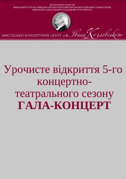 УРОЧИСТЕ ВІДКРИТТЯ 5-ГО КОНЦЕРТНО-ТЕАТРАЛЬНОГО СЕЗОНУ. ГАЛА-КОНЦЕРТ