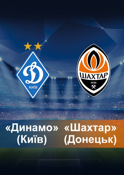 «Динамо» (Київ) — «Шахтар» (Донецьк)