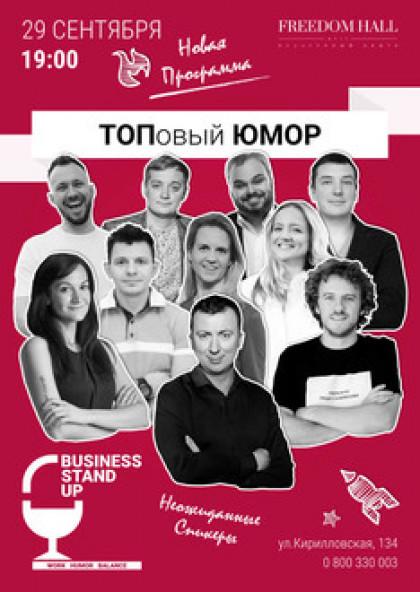 Business Stand Up: ТОПовые шутки от ТОП-менеджеров