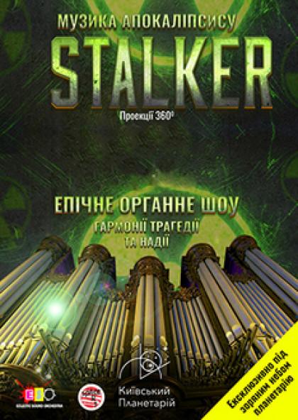 Органне шоу-апокаліпсис «STALKER»