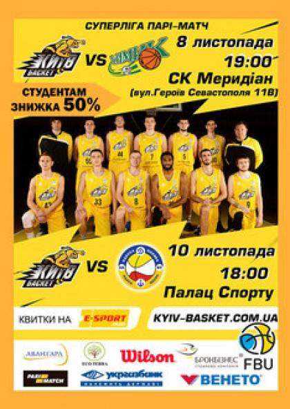 БК «Київ-Баскет» — БК «Одеса»