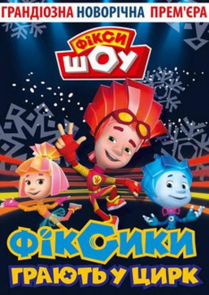 Новорічне Фікси Шоу