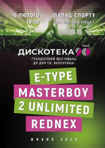 Дискотека 90' fest (E-type, Masterboy,2 Unlimited, Rednex)