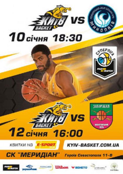 Баскетбол Київ-Баскет - Запоріжжя