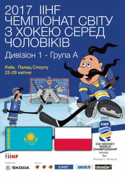 Казахстан-Польща (KAZ-POL) №7