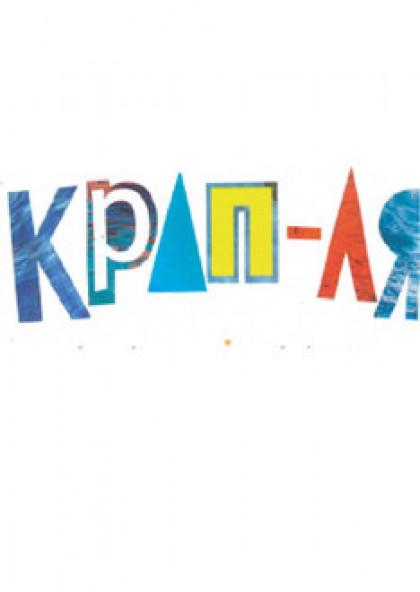 """""""КРАП-ЛЯ"""" (діти до 3-х років)"""