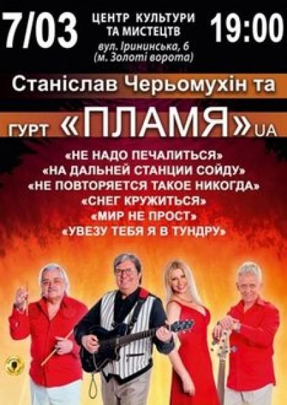 «ПЛАМЯ» UA