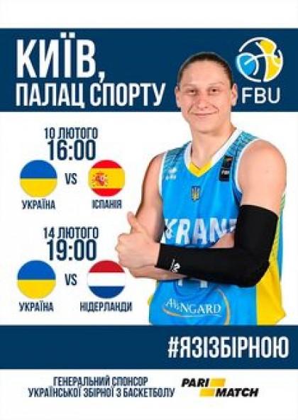 Жіночий баскетбол. Збірна України - Збірна Нідерландів