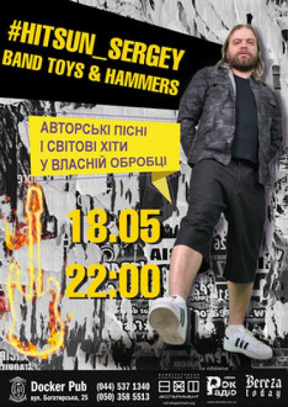 «#Hitsun Sergei» - «Toys and Hummers»