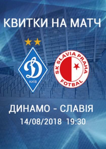 «Динамо» (Київ) — «Славія» (Прага)