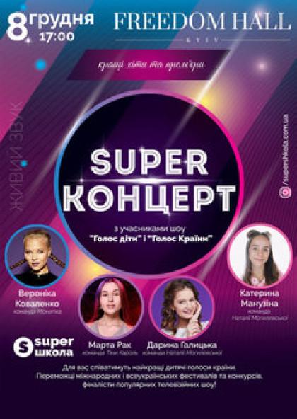 Super Концерт!
