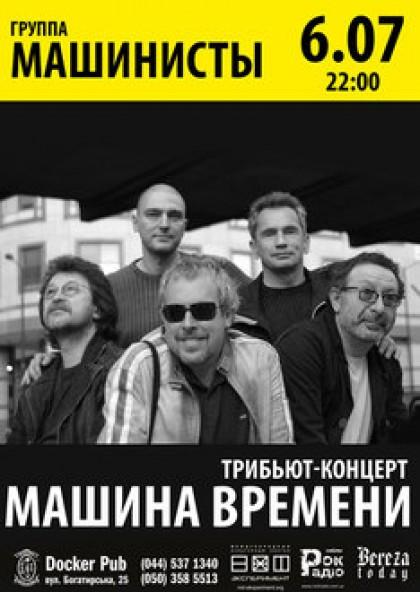 Машинисты - трибьют-концерт «Машина Времени»