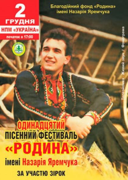 11-й пісенний фестиваль «РОДИНА» ім. Н.Яремчука (телезйомка)