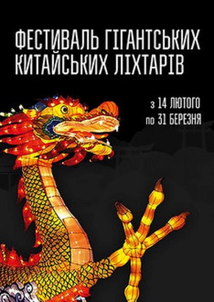 Фестиваль Гігантських Китайських Ліхтарів (будній)