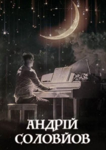 Андрій Соловйов