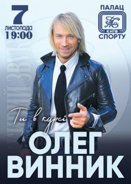 Олег Винник «Ти в курсі»