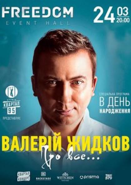 Валерий Жидков Обо Всем в День рождения