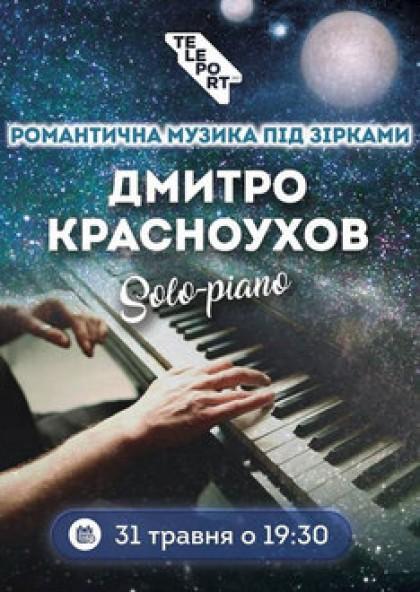 Романтична музика під зірками Дмитро Красноухов. Solo piano
