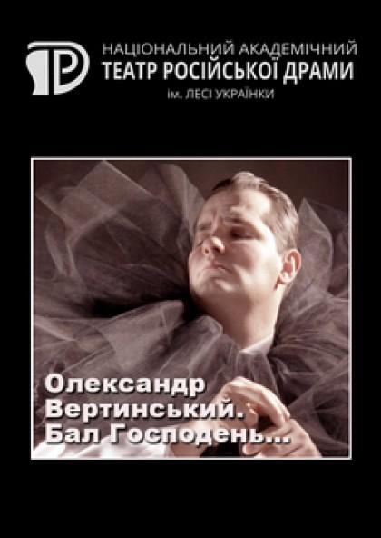 Олександр Вертинський. Бал Господень…