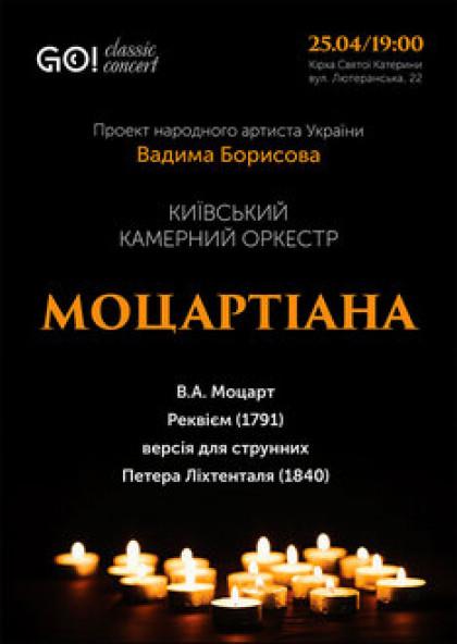"""""""МОЦАРТІАНА"""" КИЇВСЬКИЙ КАМЕРНИЙ ОРКЕСТР"""