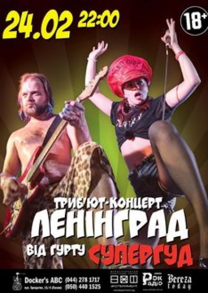Трибьют группы Ленинград – группа СУПЕРГУД!
