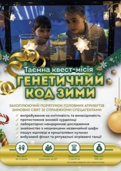 Таємна квест-місія «Генетичний код зими». Телепорт360