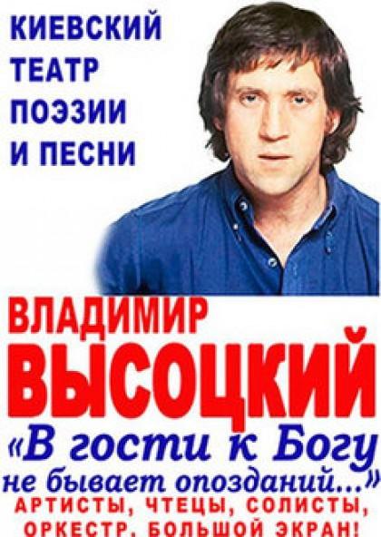 Вечір пам'яті В. Висоцького