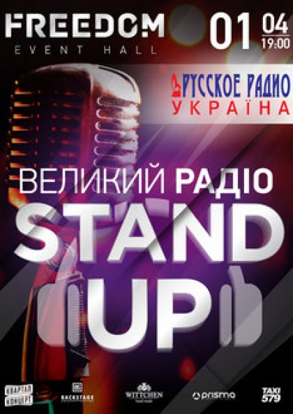 Большой радио Stand Up