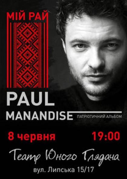 Мій рай. Концерт Поля Манондіза