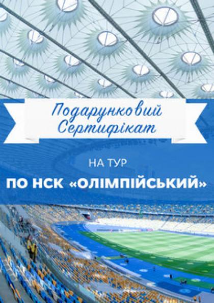 Екскурсія по НСК «Олімпійський»