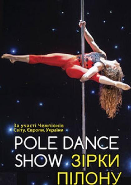 Pole Dance Show «Звезды пилона»