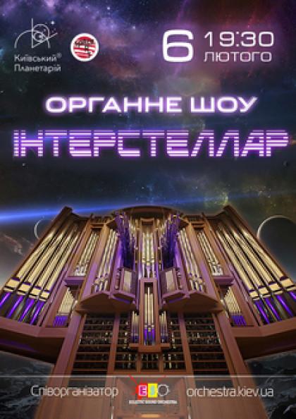 Органне шоу Interstellar